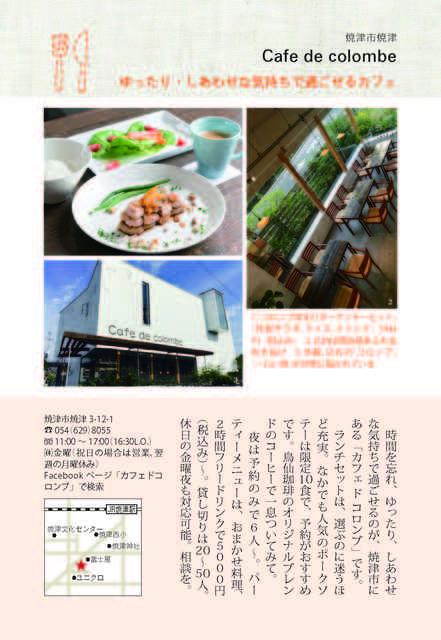 2校Cafe de colombe2.jpg