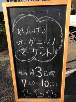 れんげじオーガニックマーケット08.jpg