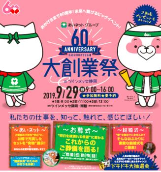 大創業祭.png