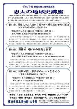 志太の歴史講座案内チラシ.jpg