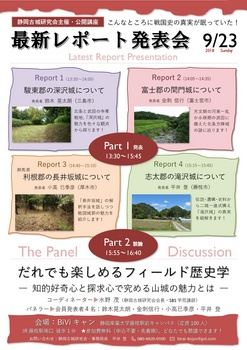 最新レポート発表会チラシ-001.jpg