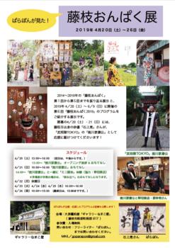 藤枝おんぱく展メール.png