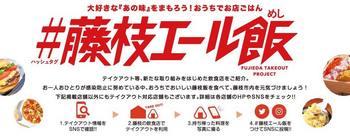 藤枝エール飯-1.jpg