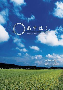 asuhaku-pamphlet-pamphlet-asuhaku2019-coverのコピー.jpg