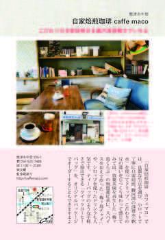mignon夏号2校_自家焙煎珈琲 caffe maco.jpg