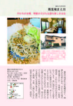 mignon夏号2校_蕎麦庵まえ田.jpg