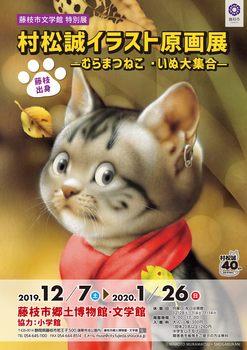 muramatumakoto2019_ページ_1.jpg